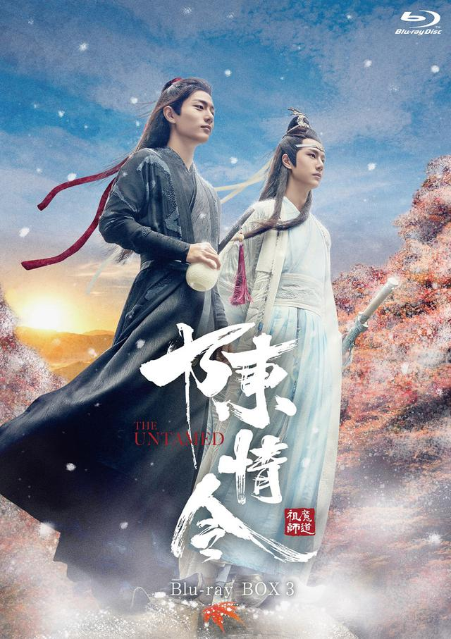 画像: Blu-ray BOX3【初回限定版】