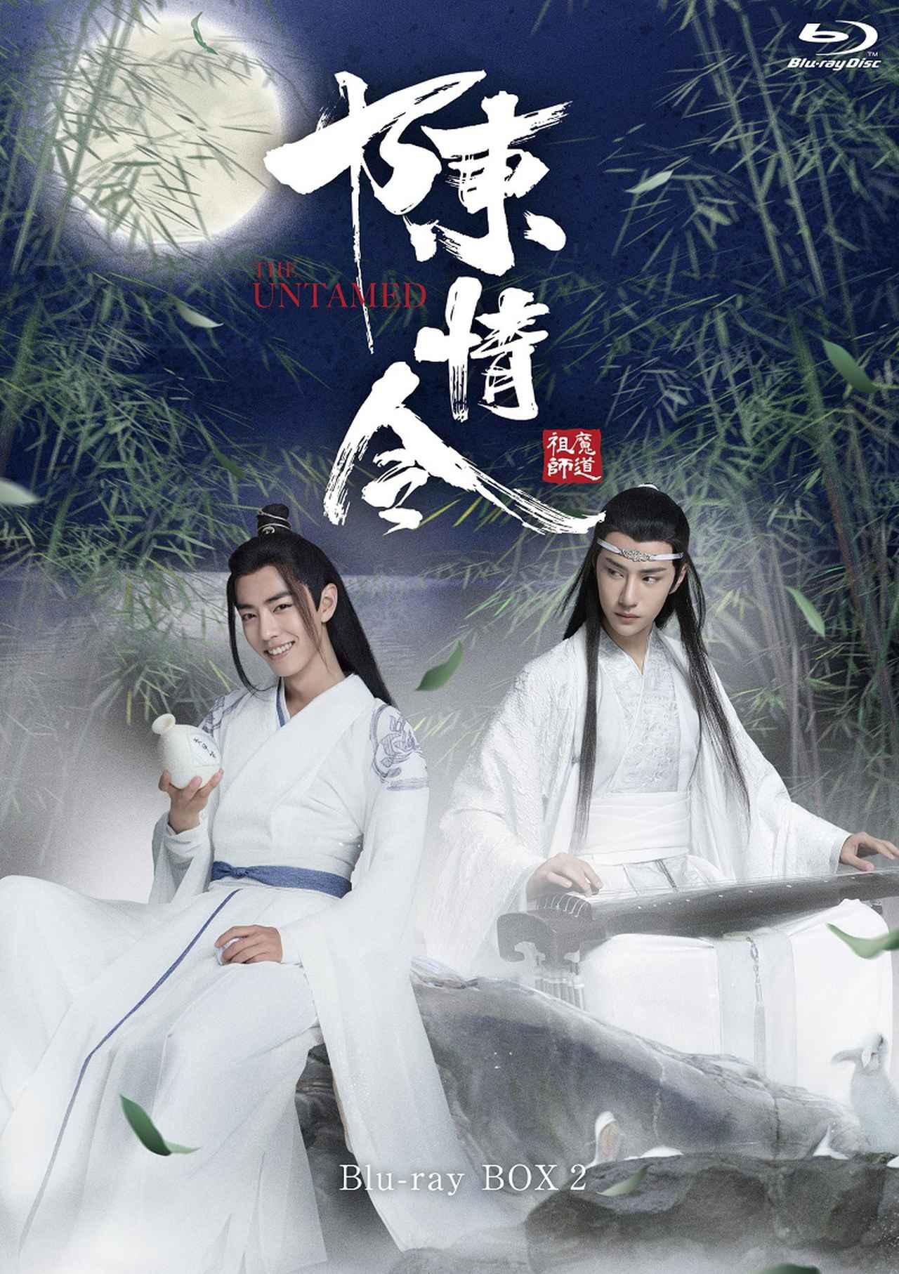 画像: Blu-ray BOX2【初回限定版】