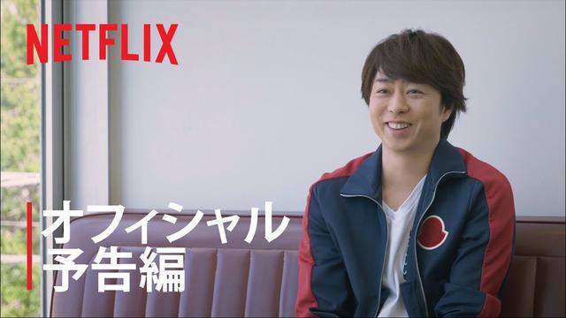 画像: 『ARASHI's Diary -Voyage-』 第8話 予告編 - Netflix youtu.be