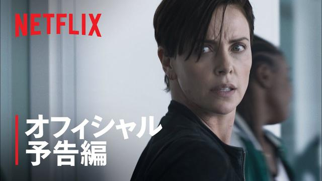画像: 『オールド・ガード』予告編 - Netflix youtu.be