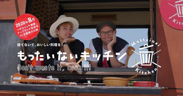 画像: 映画『もったいないキッチン』緊急オンライン先行公開 | 映画『もったいないキッチン』- Mottainai Kitchen オフィシャルサイト