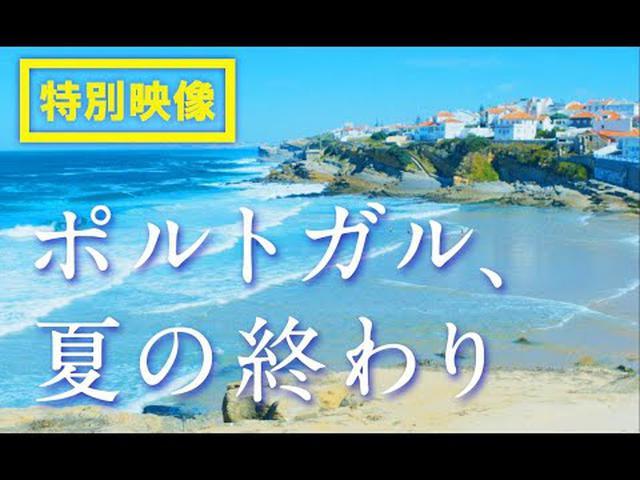 画像: 【公式】『ポルトガル、夏の終わり』8.14公開 本編冒頭シーン youtu.be
