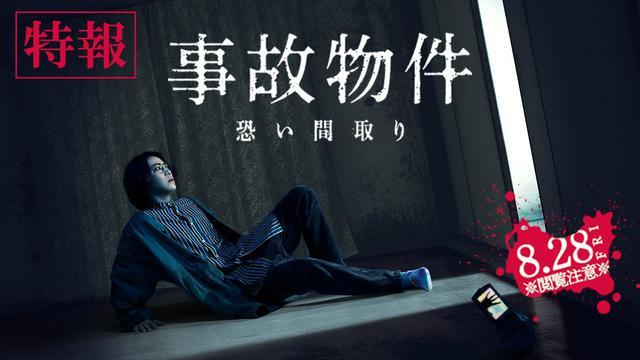 画像: 映画『事故物件 恐い間取り』【特報】8月28日(金)全国公開 youtu.be
