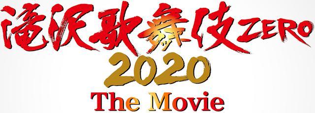 画像1: 舞台「滝沢歌舞伎 ZERO」が今年は映画に、『滝沢歌舞伎 ZERO 2020 The Movie』Snow Man映画単独初主演!