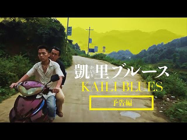 画像: 愛したひとたちの幻影を追って、男が辿り着いた街とは?『凱里ブルース』予告編 シアター・イメージフォーラム他で公開 www.youtube.com