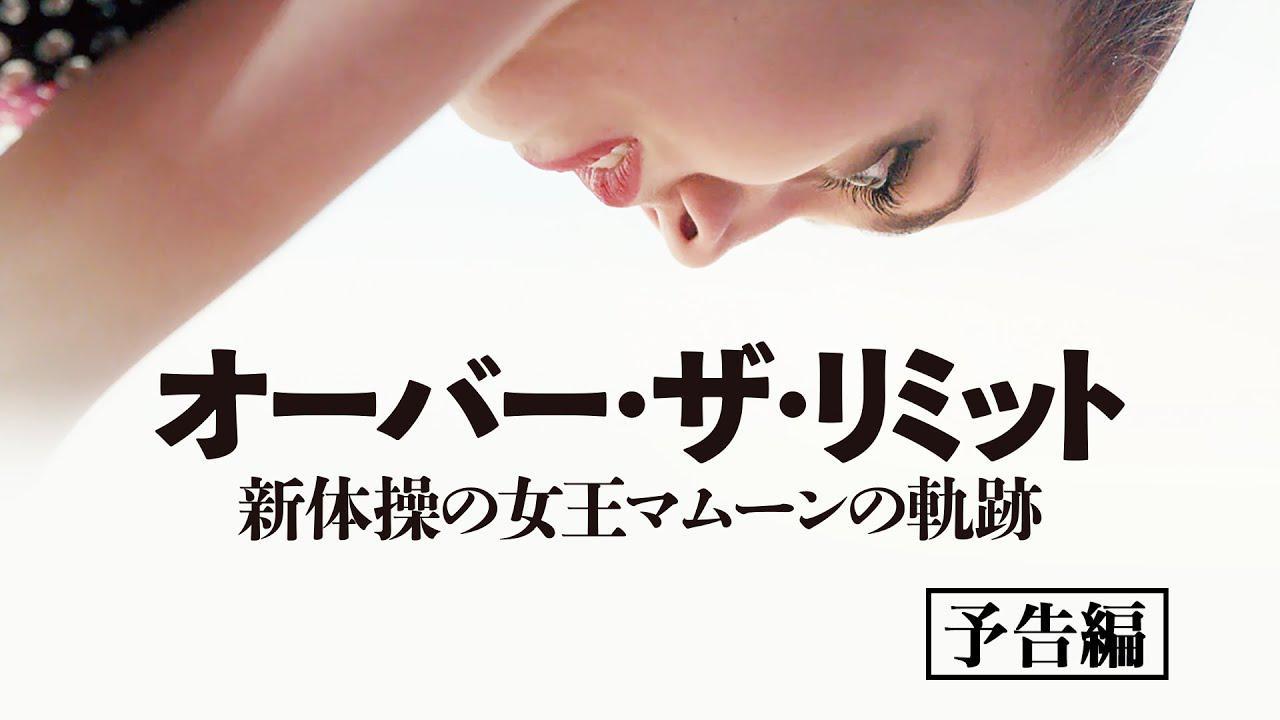 画像: 映画『オーバー・ザ・リミット 新体操の女王マムーンの軌跡』予告編 www.youtube.com