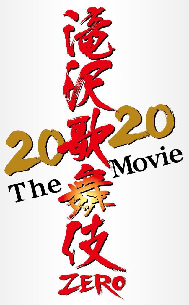 画像2: 舞台「滝沢歌舞伎 ZERO」が今年は映画に、『滝沢歌舞伎 ZERO 2020 The Movie』Snow Man映画単独初主演!
