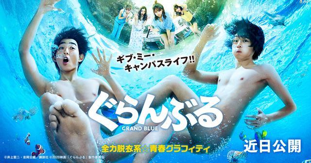 画像: 映画『ぐらんぶる』公式サイト。近日公開!