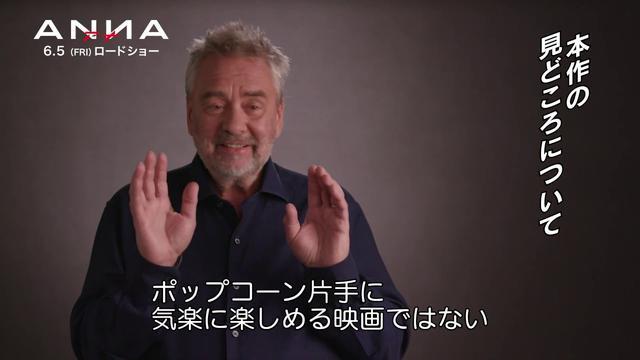 画像: 映画『ANNA/アナ』|良質アクションの裏側、巧妙かつ複雑な作品構造を語る!リュック・ベッソン監督インタビュー youtu.be