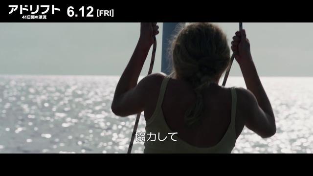 画像: 映画『アドリフト 41日間の漂流』本編映像|孤軍奮闘!サバイバルシーン youtu.be