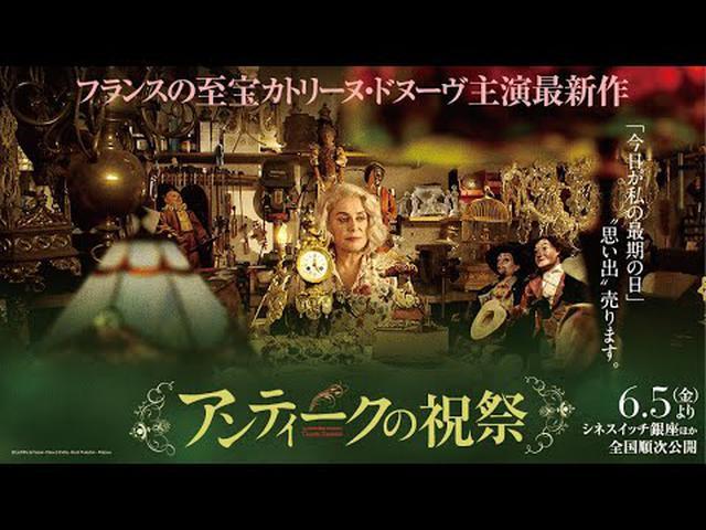 画像: 『アンティークの祝祭』日本版予告編|2020.6.5(金)公開 www.youtube.com