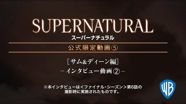 画像: 「SUPERNATURAL」公式限定動画⑤ [サム&ディーン編②] www.youtube.com