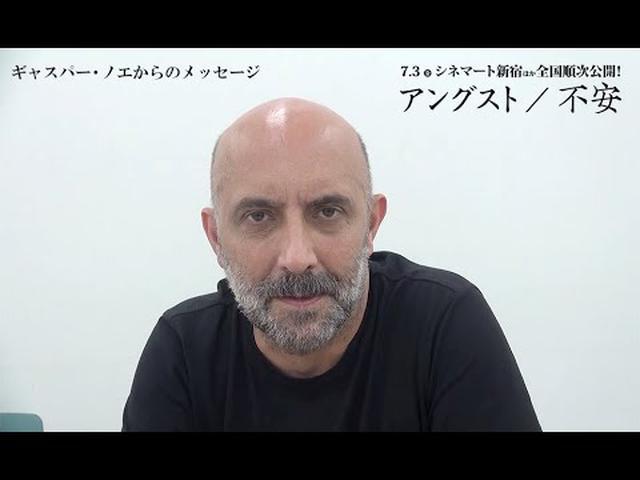 画像: 『アングスト/不安』ファン代表ギャスパー・ノエから異例のメッセージ youtu.be