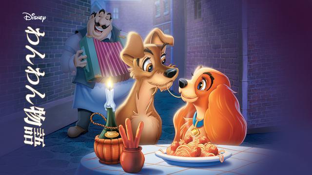 画像: オリジナルアニメーション版「わんわん物語」6月11日(木)よりディズニープラスで配信予定 © 2020 Disney