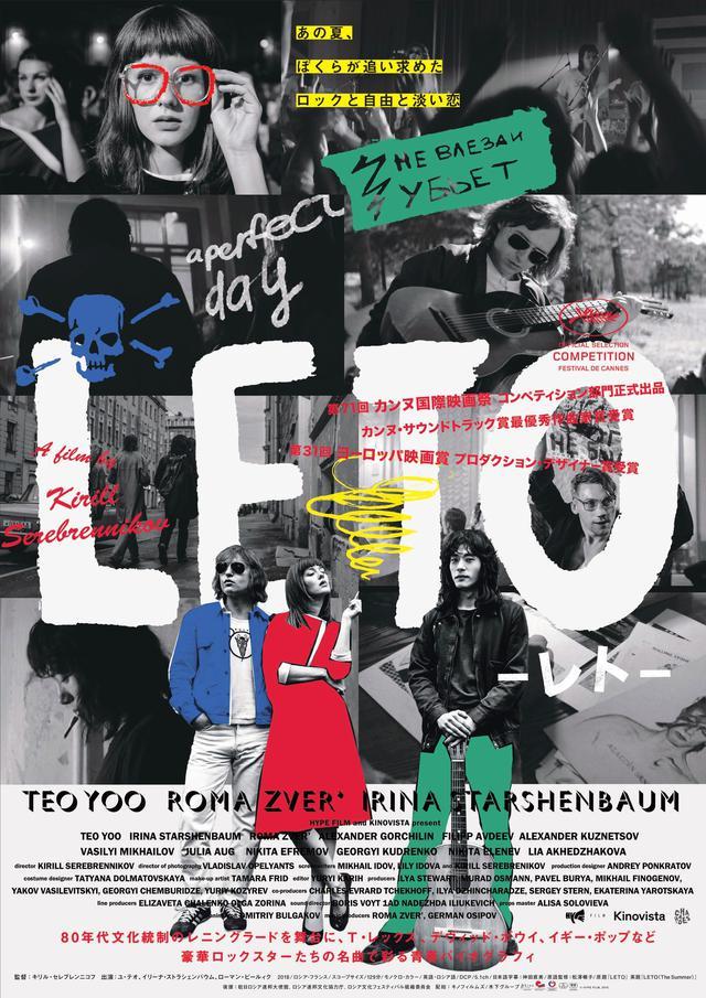 画像: ボウイ、イギー・ポップ、T・レックス…80'sロック満載の青春映画が公開