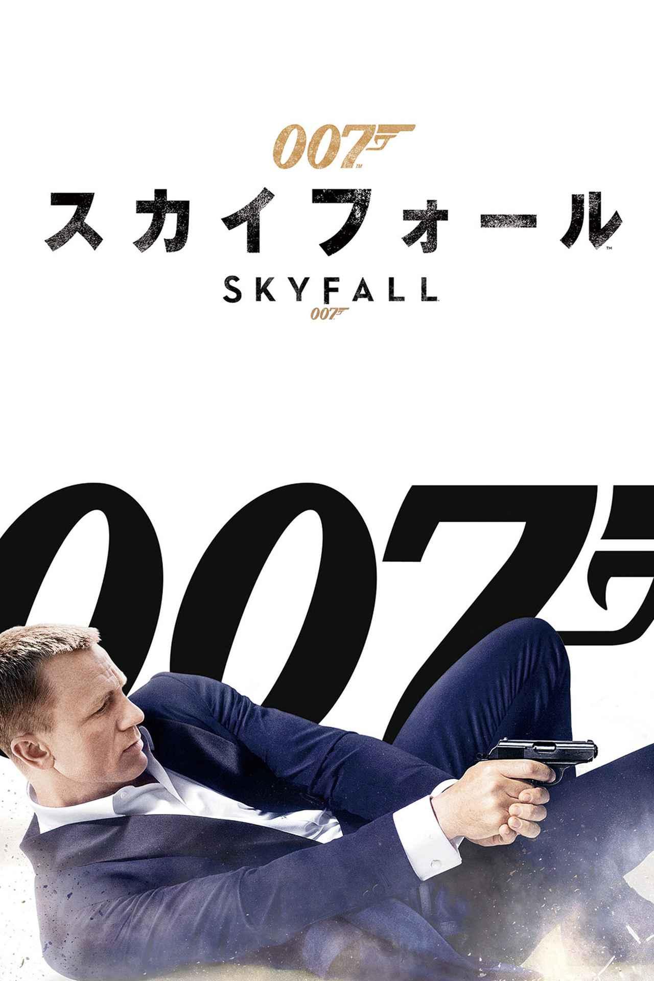 画像23: 世界のポスターで見る「007」シリーズ 全24作品まとめ