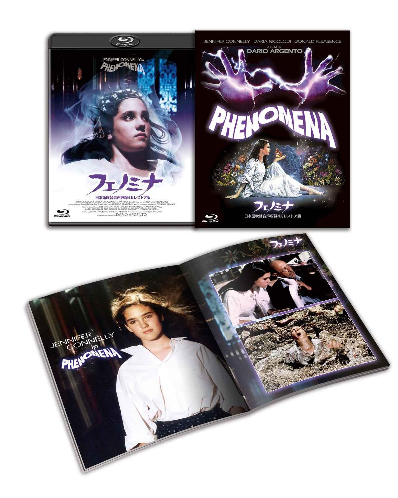 画像2: 本編3バージョンを完全収録/新録版日本語吹替音声初収録