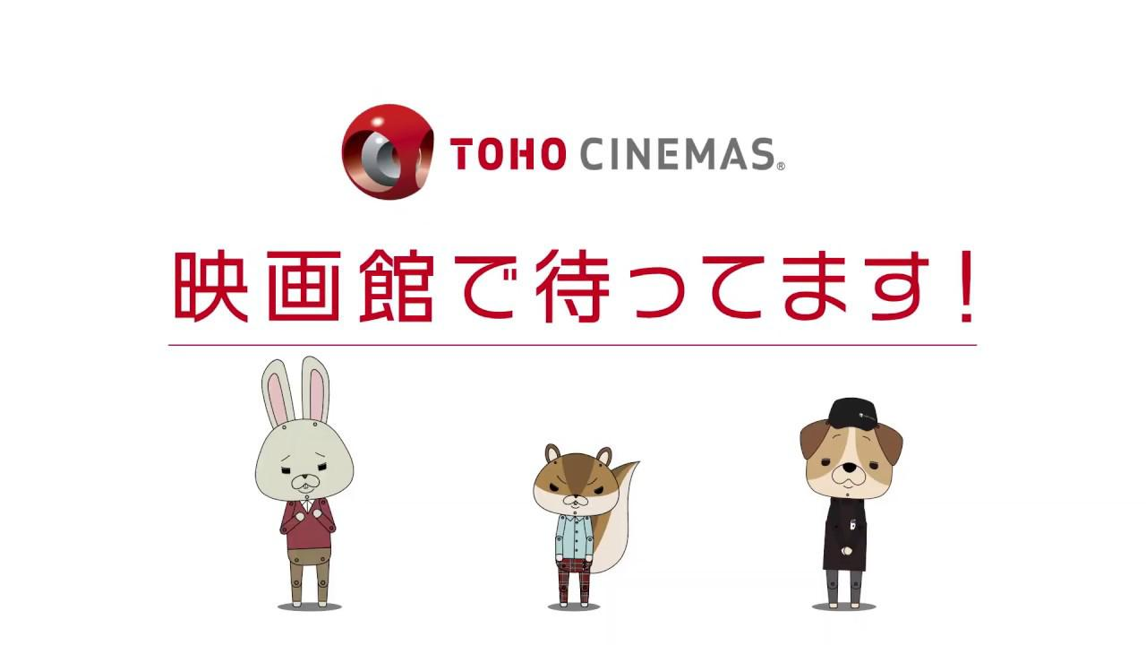 画像: 紙兎ロペ「TOHO シネマズの感染予防対策」編 youtu.be