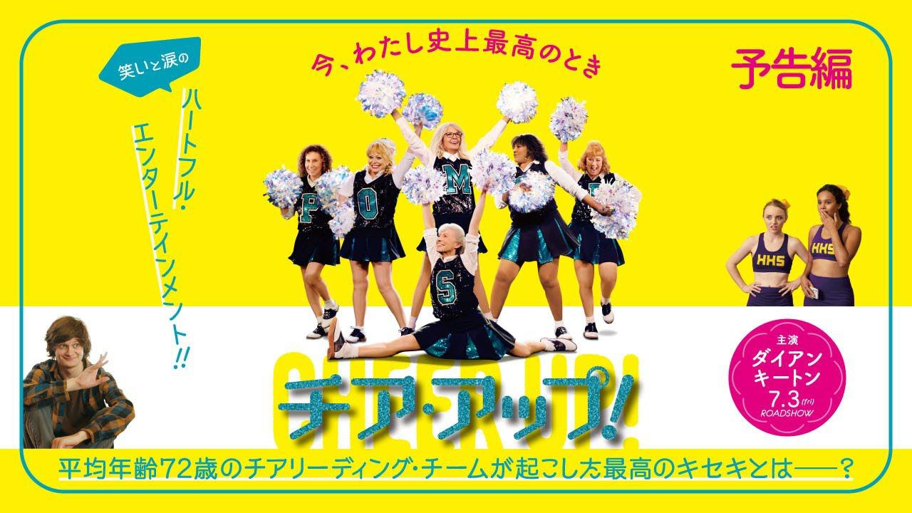 画像: 『チア・アップ!』予告編 7月3日(金)公開!! www.youtube.com