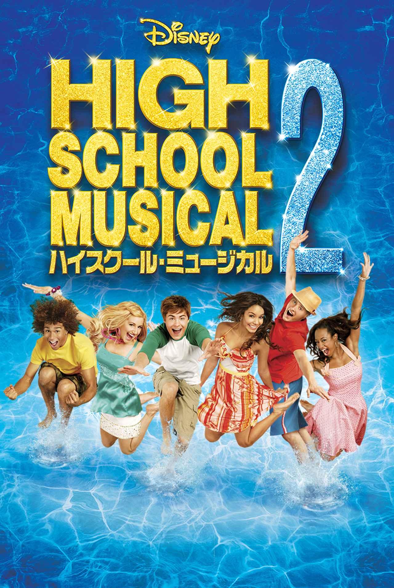 画像3: ディズニープラス独占配信/『ハイスクール・ミュージカル』最新作ついに日本上陸!