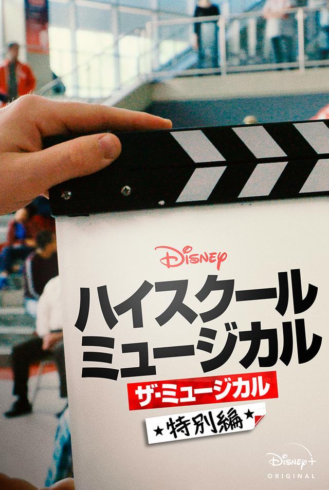 画像2: ディズニープラス独占配信/『ハイスクール・ミュージカル』最新作ついに日本上陸!