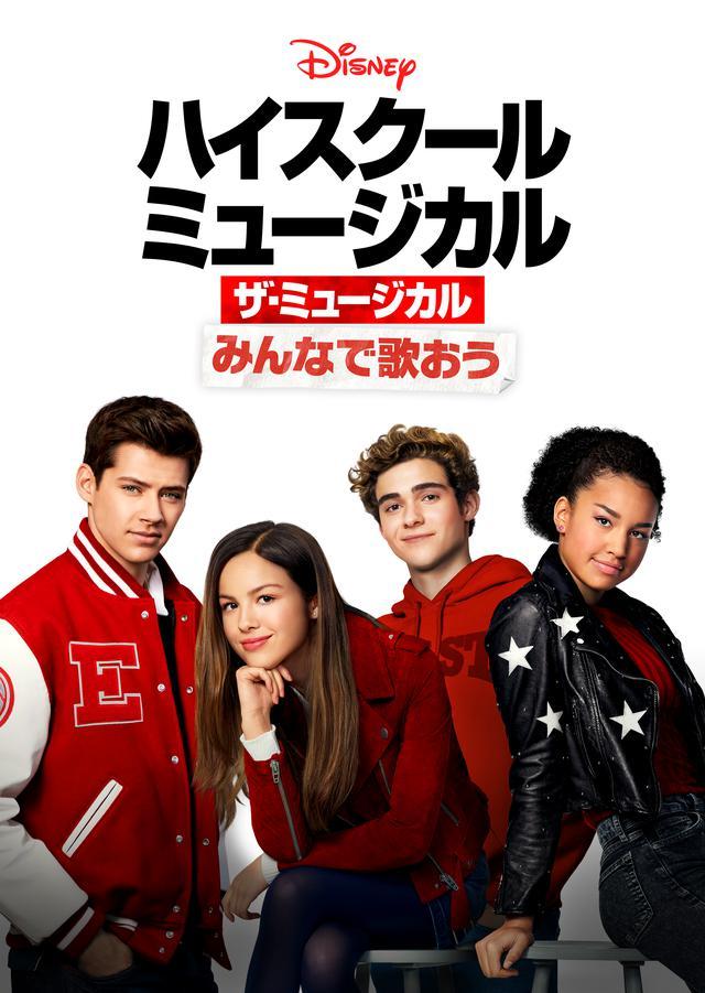 画像1: ディズニープラス独占配信/『ハイスクール・ミュージカル』最新作ついに日本上陸!