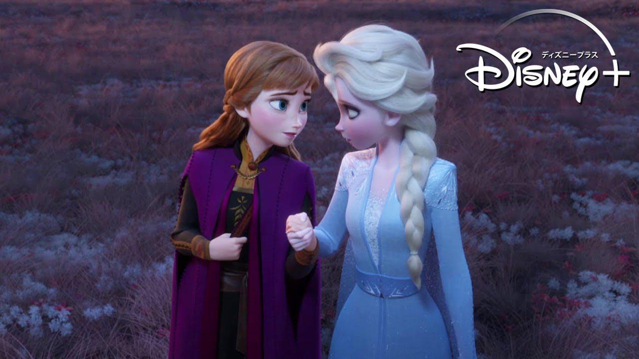 画像: 『アナと雪の女王2』&関連作品|予告編|6月11日 配信開始 youtu.be