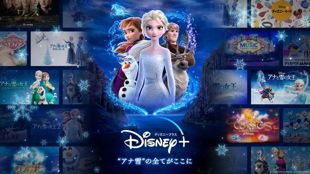 画像: 最新キービジュアル/© 2020 Disney and its related entities