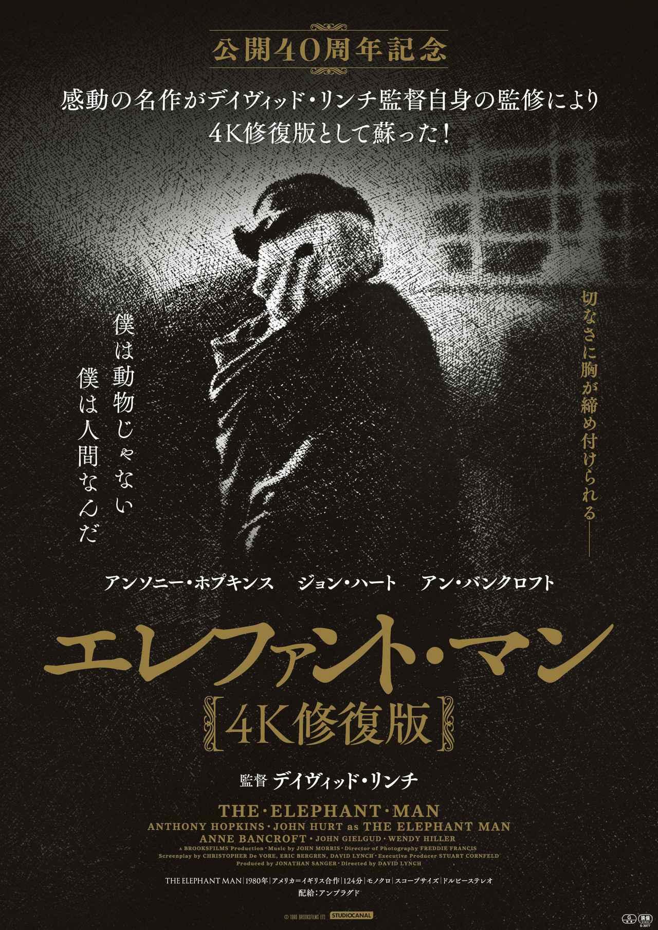 画像: 不朽の名作『エレファント・マン』4K修復版で緊急公開決定