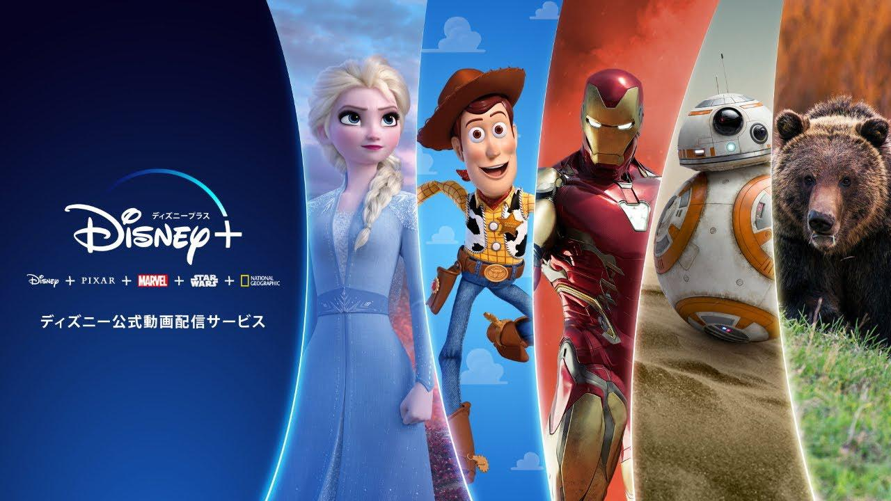 画像: ディズニープラス|加速編|6月11日 サービス開始 youtu.be