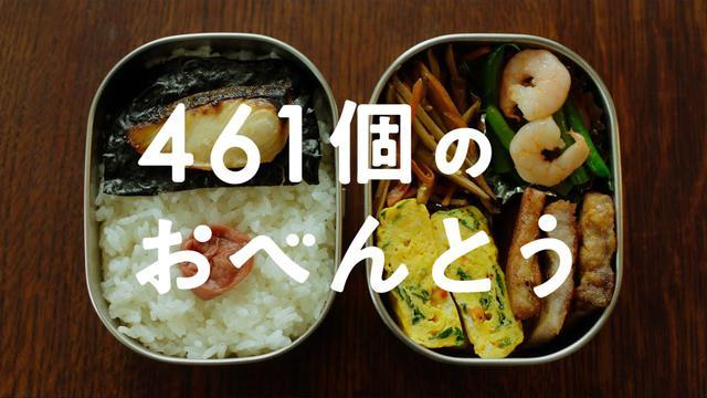 画像: 映画『461個のおべんとう』特報 youtu.be