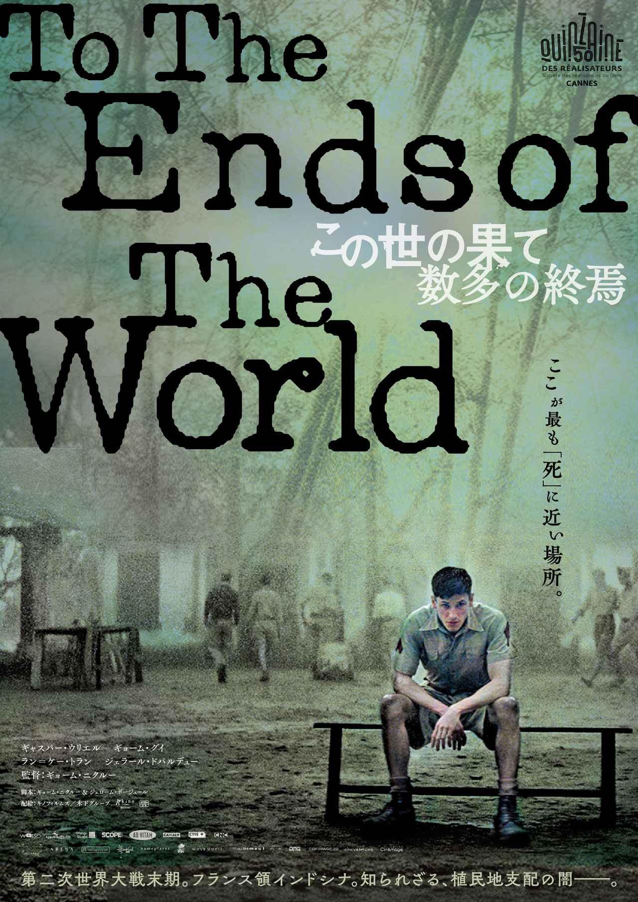画像: それは人間でいられなくなる地獄…ギャスパー・ウリエル主演の戦争映画が公開