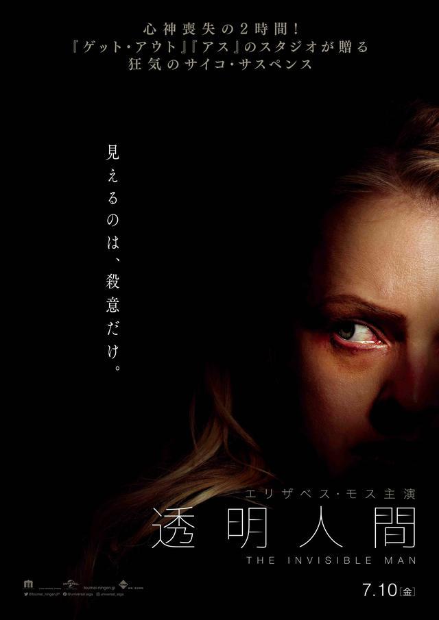 画像1: 透明人間が深夜の寝室に侵入する恐怖の本編映像解禁