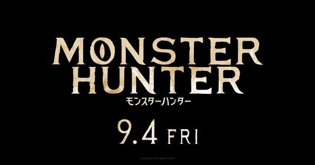 画像: 映画『モンスターハンター』公式サイト