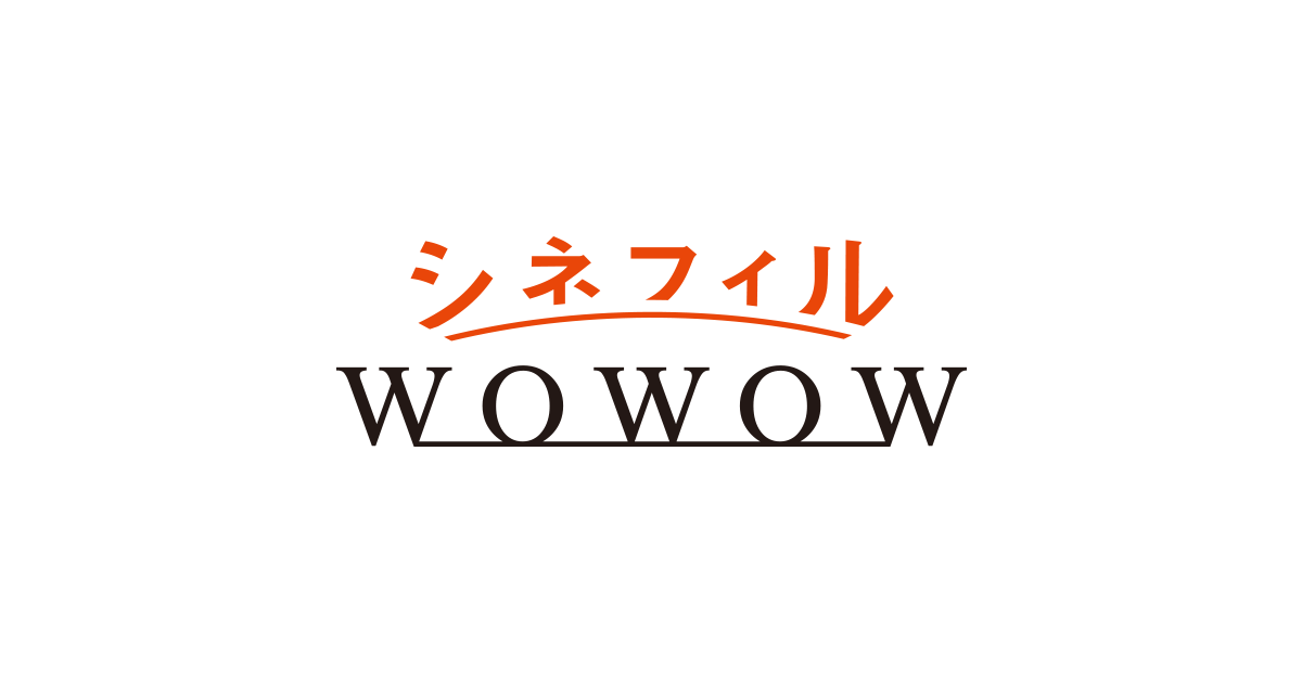 画像: シネフィルWOWOW - 映画・ドラマの専門チャンネル