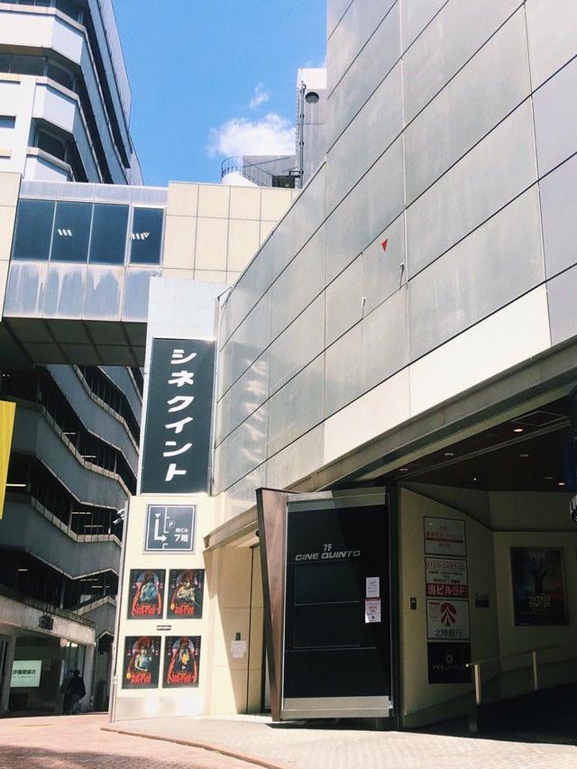 画像: 渋谷のミニシアター「シネクイント」存続応援プロジェクトが始動