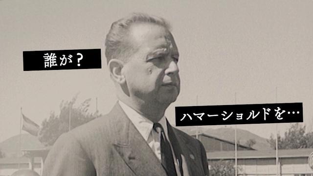 画像: 映画『誰がハマーショルドを殺したか』予告編 youtu.be