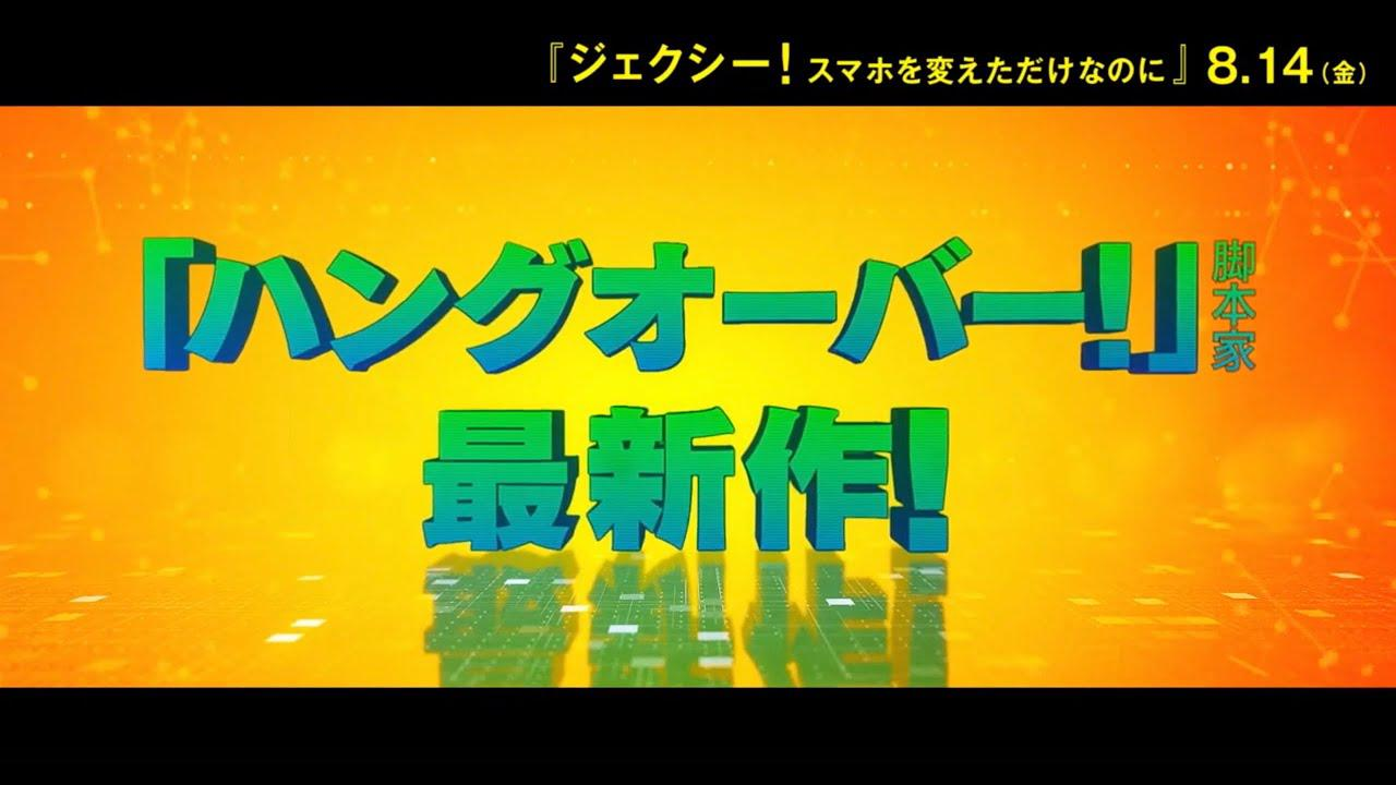 画像: 映画『ジェクシー! スマホを変えただけなのに』8月14日(金)公開/本予告 www.youtube.com