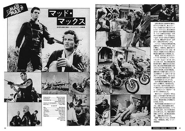 画像2: マニア垂涎!『「マッドマックス」&ディストピア映画復刻号』SCREEN STOREで6月15日独占発売決定!トム・ハーディ、シャーリーズ・セロンのポートレートも発売へ!