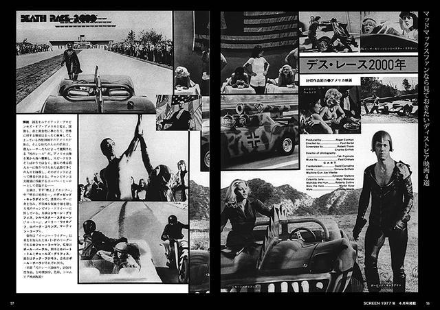 画像4: マニア垂涎!『「マッドマックス」&ディストピア映画復刻号』SCREEN STOREで6月15日独占発売決定!トム・ハーディ、シャーリーズ・セロンのポートレートも発売へ!