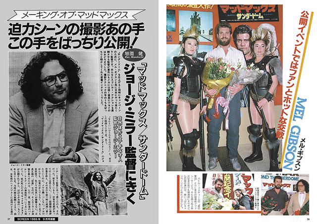 画像3: マニア垂涎!『「マッドマックス」&ディストピア映画復刻号』SCREEN STOREで6月15日独占発売決定!トム・ハーディ、シャーリーズ・セロンのポートレートも発売へ!