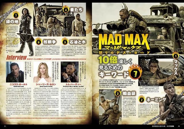 画像1: マニア垂涎!『「マッドマックス」&ディストピア映画復刻号』SCREEN STOREで6月15日独占発売決定!トム・ハーディ、シャーリーズ・セロンのポートレートも発売へ!