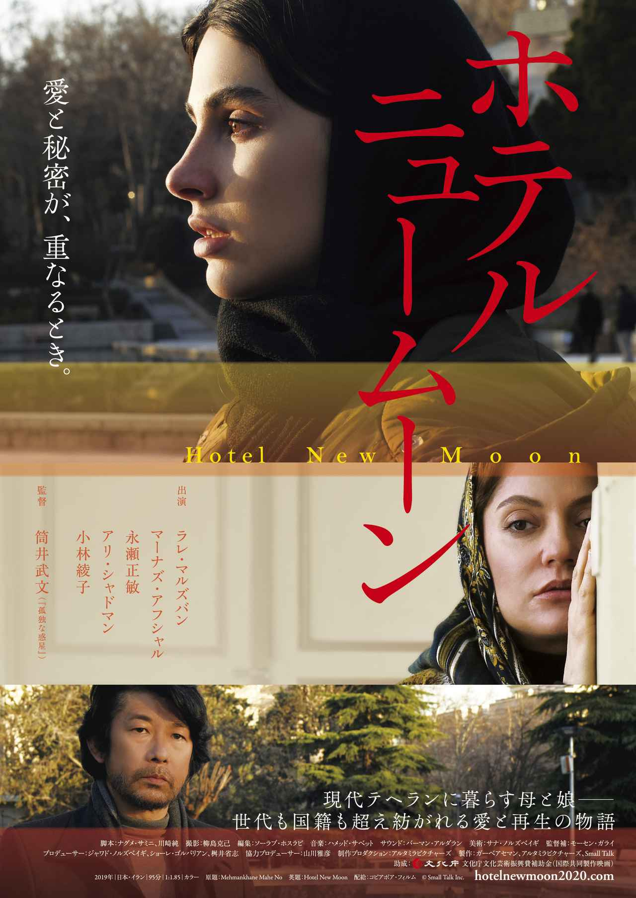 画像: 永瀬正敏出演の日本・イラン合作映画が9/18(金)公開決定