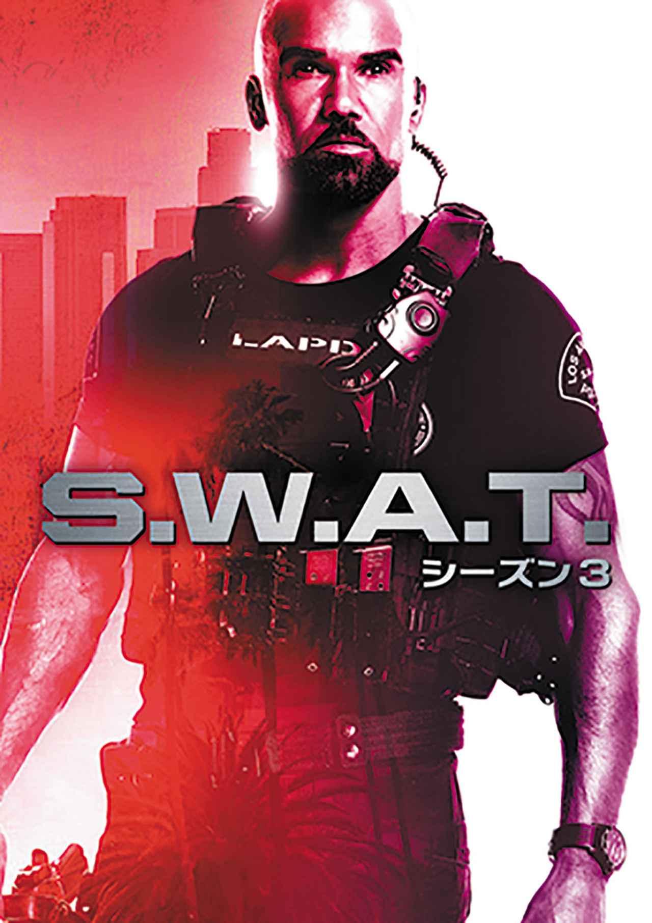 画像7: TVでもDVDでもやっぱりアツい!「S.W.A.T」の見どころをチェック