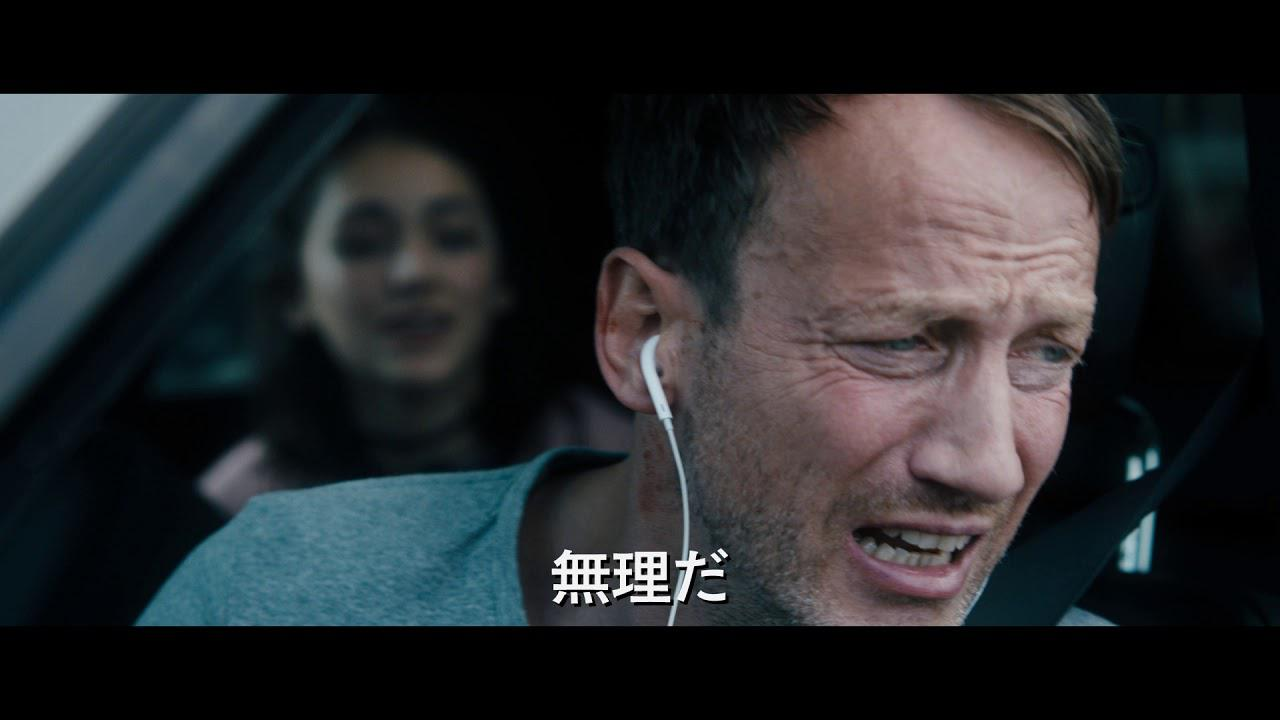 画像: 映画『タイムリミット 見知らぬ影』予告 youtu.be