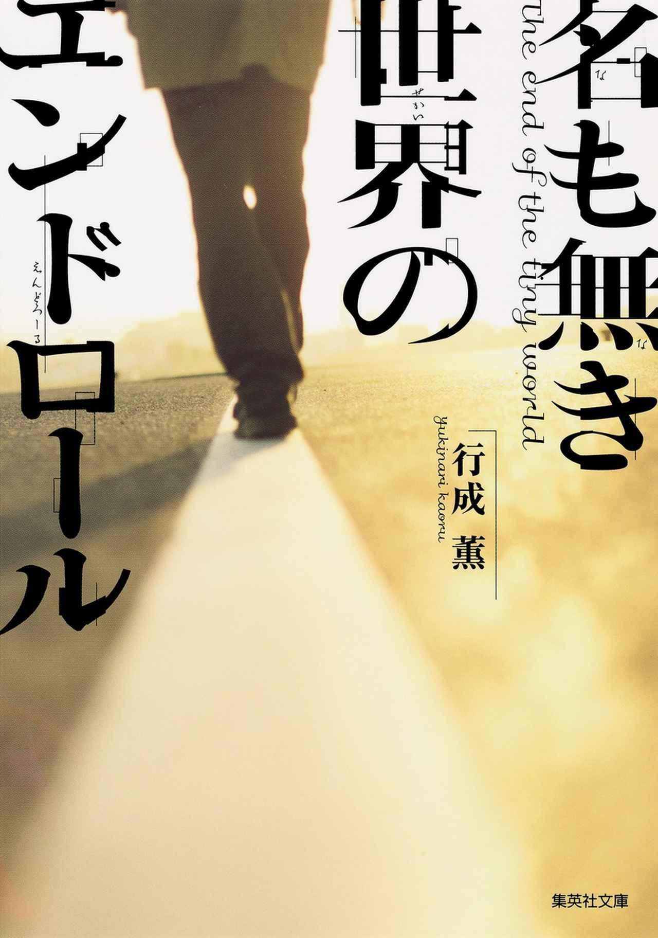 画像: 岩田剛典×新田真剣佑が初共演!『名も無き世界のエンドロール』映画化決定