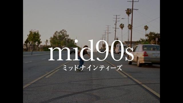 画像: 映画『mid90s ミッドナインティーズ』特報!!9月4日(金)公開! youtu.be