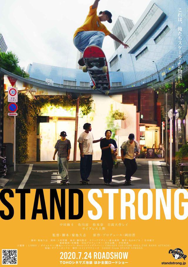 画像: スケートボードに人生を捧げるスケートボーダーのリアルライフを描いた映画『STAND STRONG』が7月24日に全国公開 - SCREEN ONLINE(スクリーンオンライン)