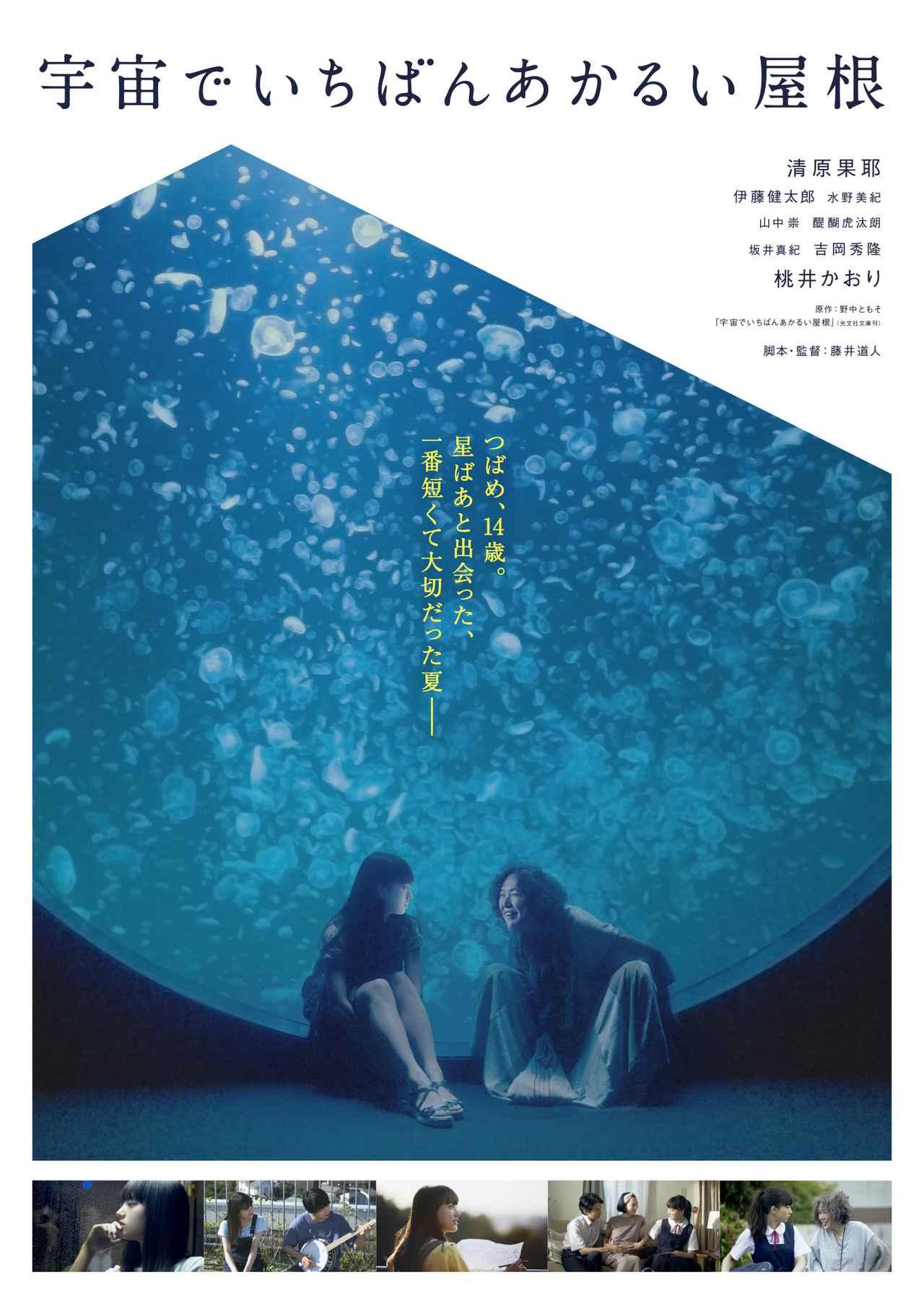 画像2: 清原果耶主演映画『宇宙でいちばんあかるい屋根』のビジュアル2種解禁