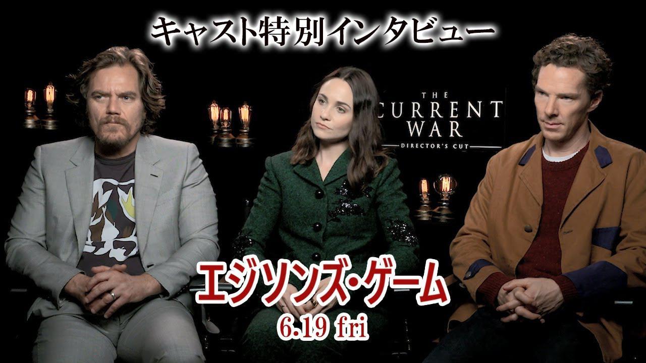 画像: 映画『エジソンズ・ゲーム』キャスト特別インタビュー動画 youtu.be